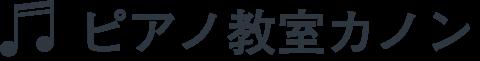 根津/上野のピアノ教室カノン :ピアノ講師資格/養成の画像