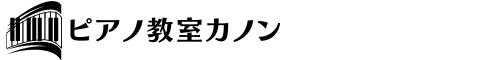 東京都台東区上野/根津/オンライン対応のピアノ教室カノンの画像