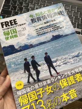 「帰国便利帳」のオンラインレッスン特集に掲載されました!の画像