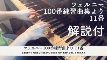 ツェル二ー100番練習曲より、YouTubeに数曲アップしましたの画像
