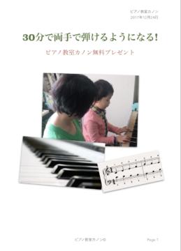 無料で30分で両手でピアノが弾ける!教材を作っていますの画像