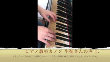 ピアノを両手で弾けない!?の画像